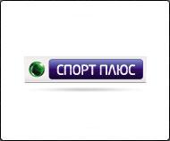 НТВ-ПЛЮС Спорт Плюс
