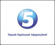 5 канал [УКР]